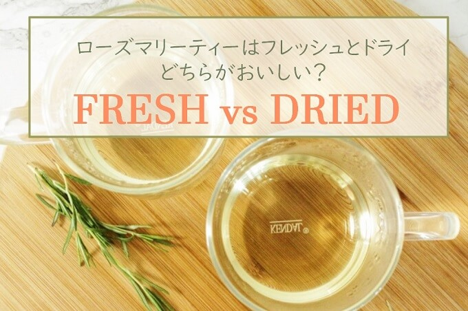 【徹底比較】ローズマリーティーの味は?生と乾燥どっちが美味しい?